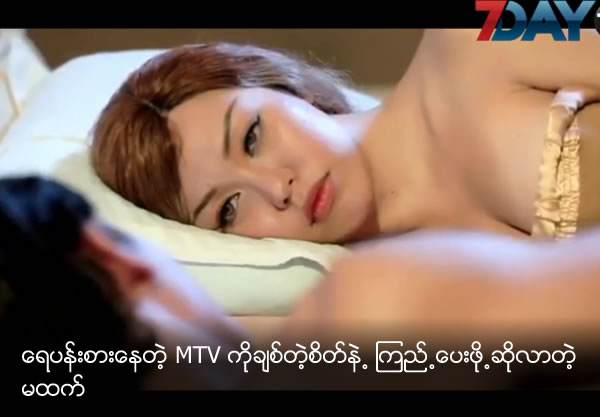 Ma Htet requests to watch with love popular MTV