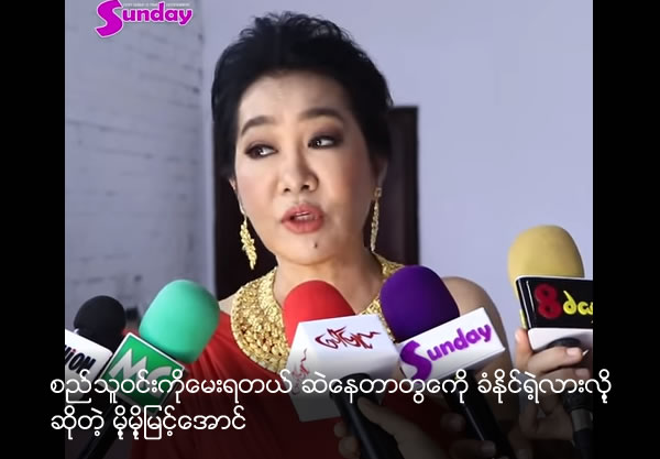 Moh Moh Myint Aung asked Si Thu Win, 'Can be patience reviling'
