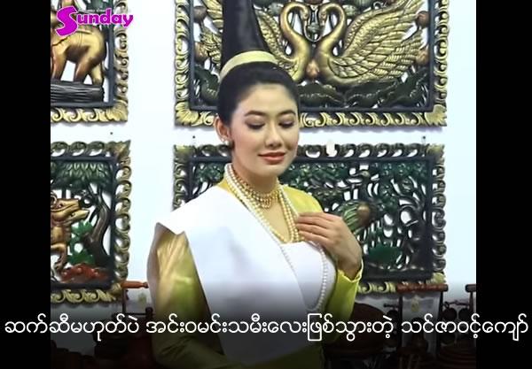 Inn Wa princess Thin Zar Wint Kyaw
