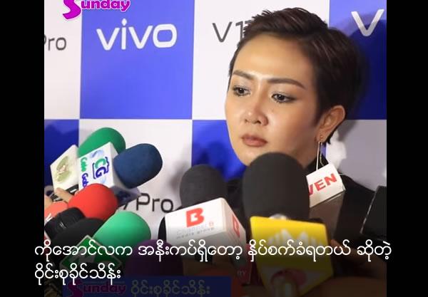 Wise Su get help much from Aung La