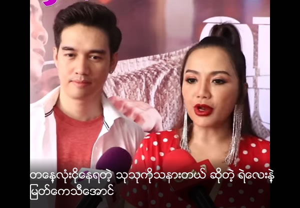 Ye Lay and Myat Kay Thi Aung sad for Thu Thu cried the whole day
