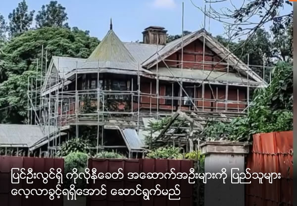 Public can visit colonial buildings in Pyin Oo Lwin