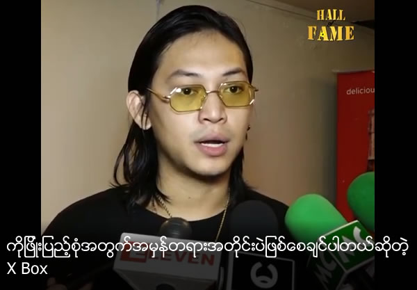 X Box wants truth for Phyo Pyae Sone