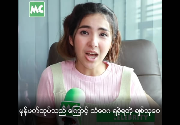 Chit Thu Wai talks about her emotion to a street snack seller