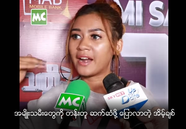Singer Eint Chit talks about her chance & human right of women power