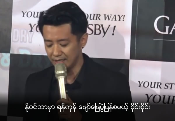 Sai Sai starts Yangon Concert at November