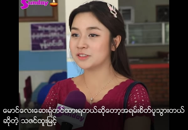 Thazin Htoo Myint worried for her hospitalized bro