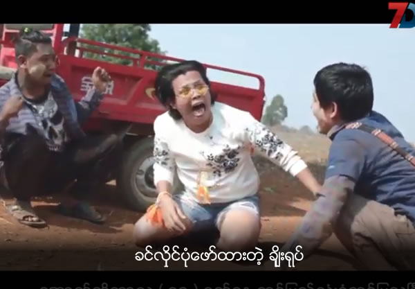 'Joe Yoke' directed by Khin Hlaing