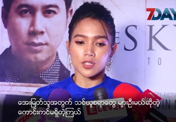 Aye Myat Thu can learn from 'Kaung Kin Ma Shi Tae Kae' film