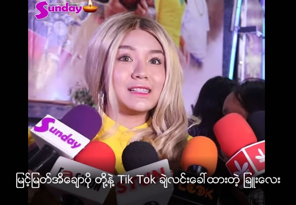 Chue Lay challenged Myint Myat and Ei Chaw Po to take up the Tik Tok challenge