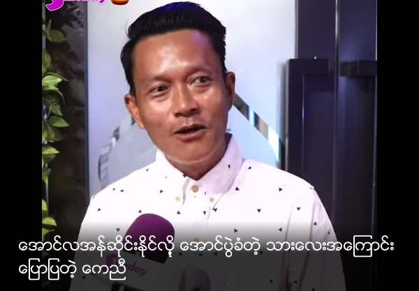 K Nyi said how his son happy for big win of Aung La N Sang