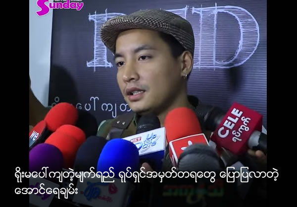 Aung Yay Chan said about 'Yoe Ma Paw Kya Te Myet Yay' film