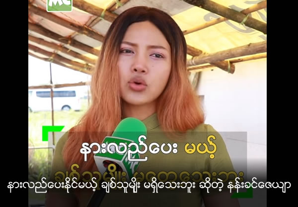 Nan Khin Zayar has no relationship