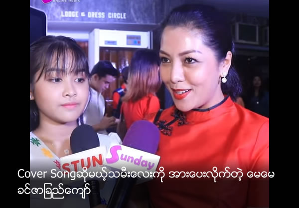 May May Khin Zarchi Kyaw encourages her daughter to sing cover song