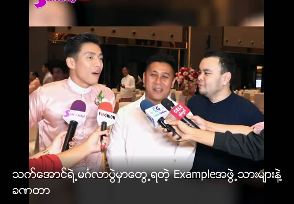 Just a minute with Example members at Thet Aung wedding
