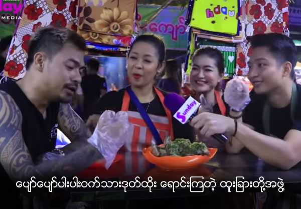 Htoo Char group sells pork sticks happily