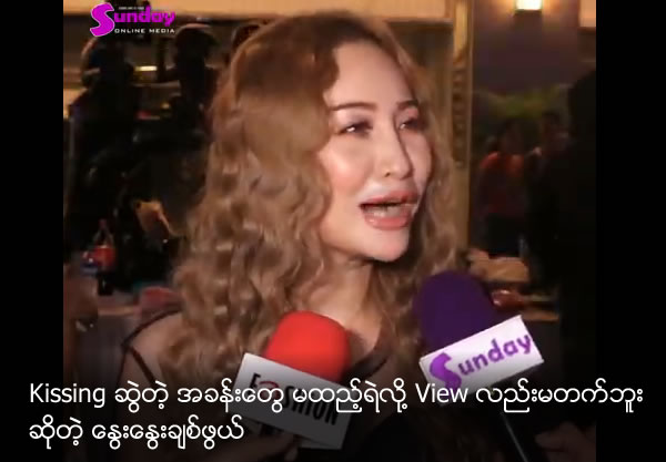 Nway Nway Chit Phwe said view count not increase due to not including kissing scene