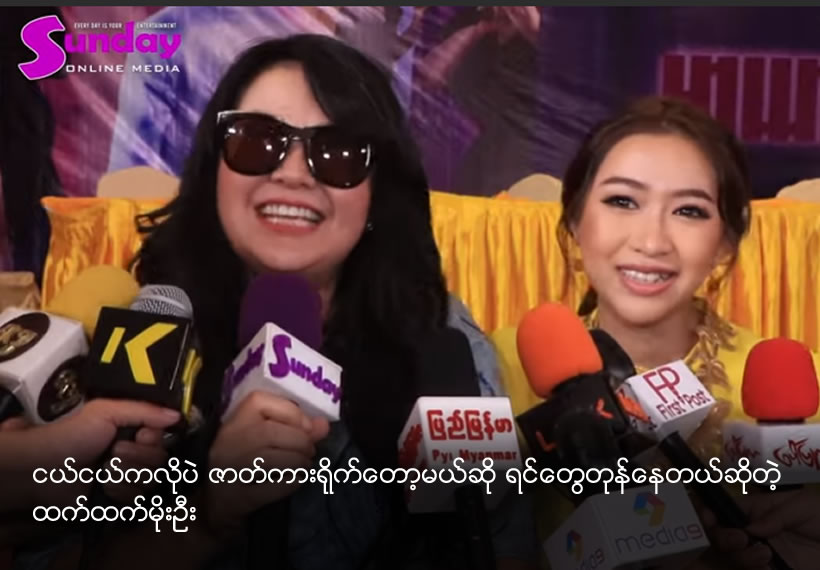 Htet Htet Moe Oo excited to act in a film like youth