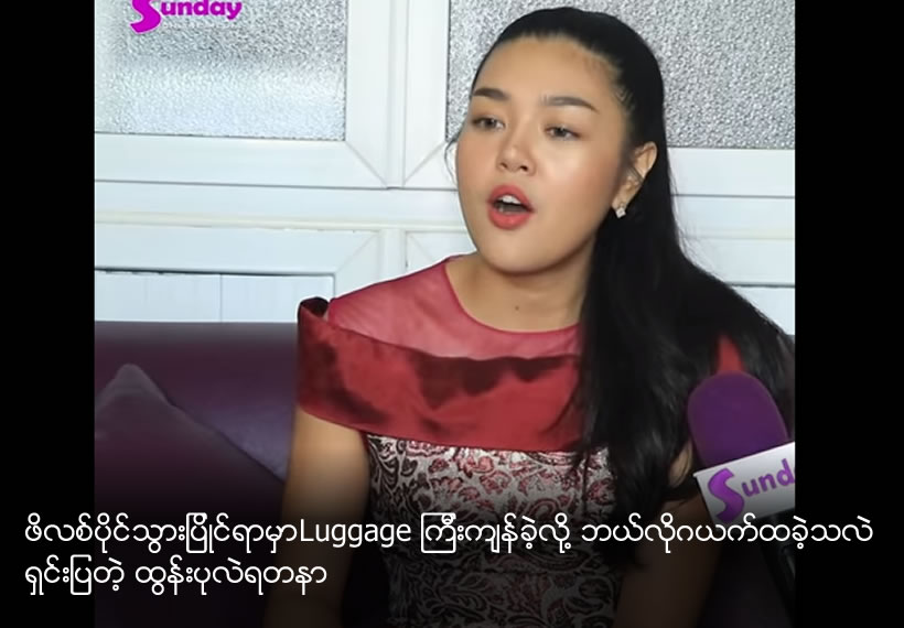 Htun Pearl Yadanar left luggage in Phillipines
