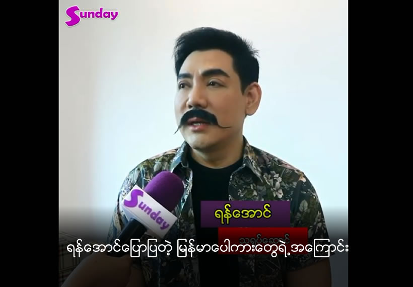 Yan Aung said about Myanmar comedy films