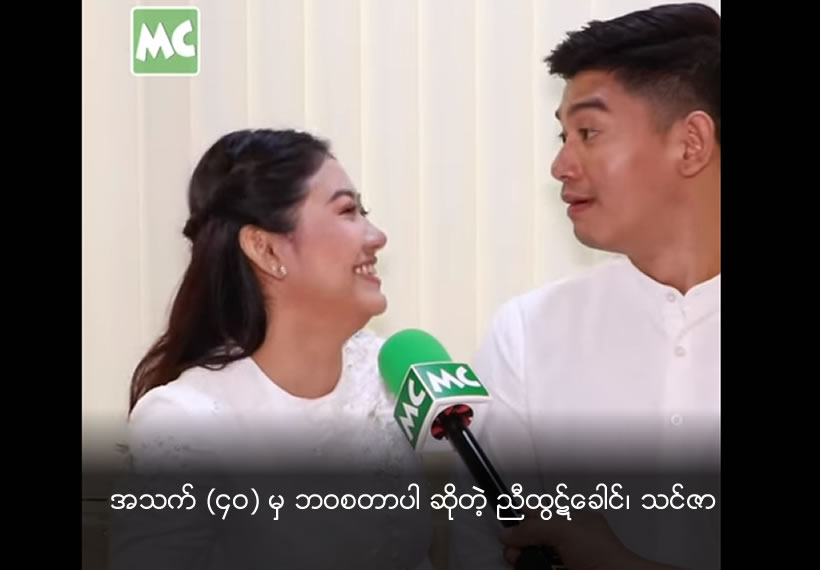 Nyi Htut Khaung and Thinzar : starts life at 40
