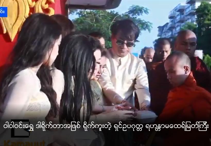 'Shin Upagutta' directed by Wah Wah Win Shwe