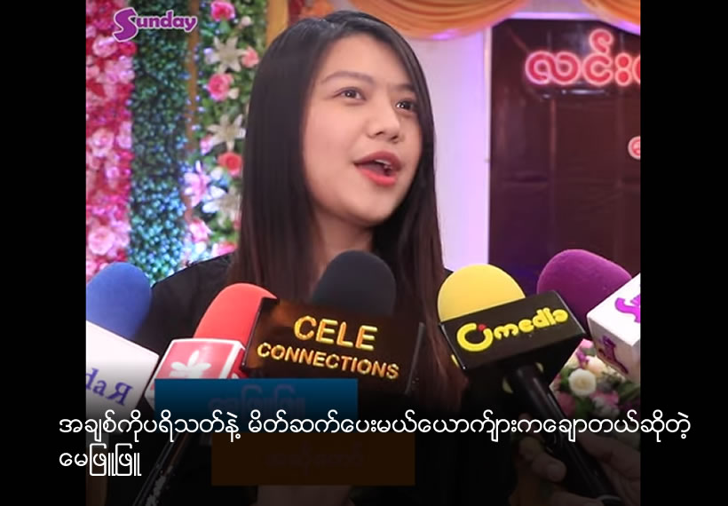 May Phyu Phyu said her husband is handsome and introduced to fans