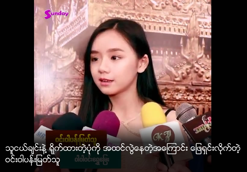 War Shwe Nwe Thway Win said her grandma told not to wear casual dress if go out