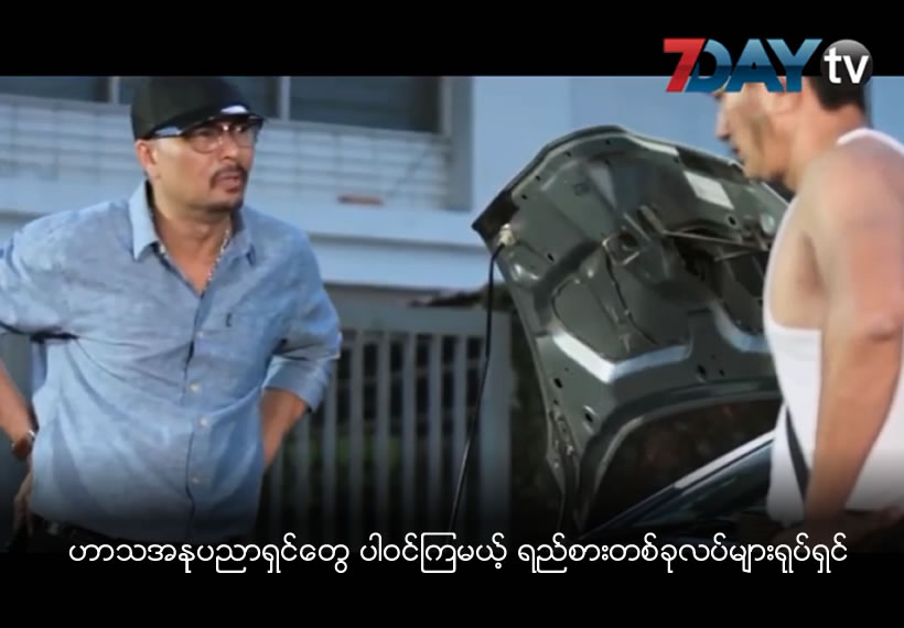 'Yee Sar Ta Ku Lat Myar' film with comedians