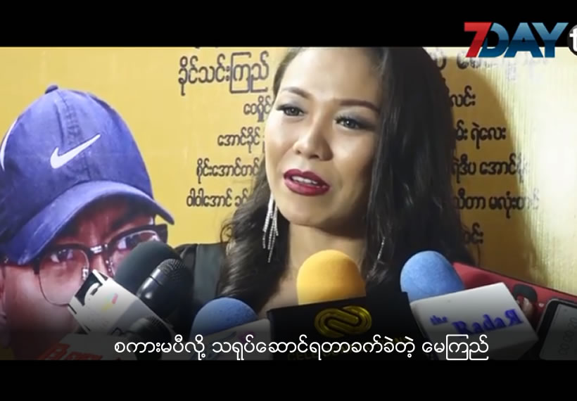 May Kyi difficult to act because of her accent