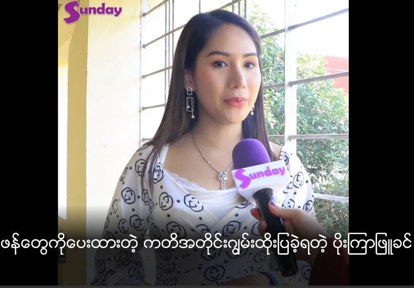 Poe Kyar Phyu Khin spinned on the stage as she promised to her fun