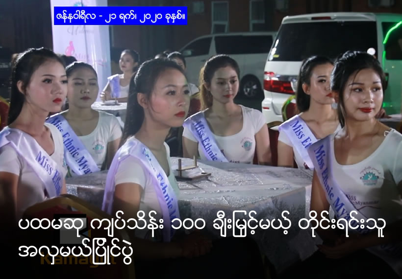 Miss Ethnic Myanmar will be awarded 100 lakhs