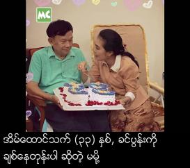 Actress Moh Moh Myint Aung talks about her 30 years married life