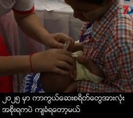 In 2025, government will took care of  vaccine  for people