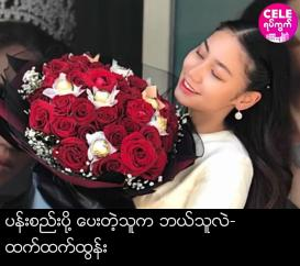Htet Htet Htun willing to find out who give her flowers