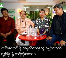 Actor Lwin Moe, A Yaing, Phoe Phyu and Nga Pyaw Kyaw talk about their memories to Kin Kaung, who passed away last year