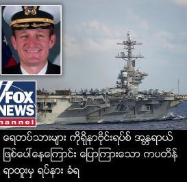 Navy captain fired for flagging coronavirus outbreak on ship