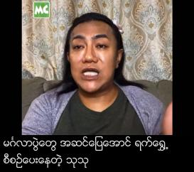 Makeup Artist, Nyi Nyi Maung talks about her business during the COVID-19 Outbreak in Myanmar