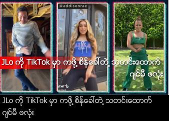 Watch It Once TikTok Challenge with Jennifer Lopez