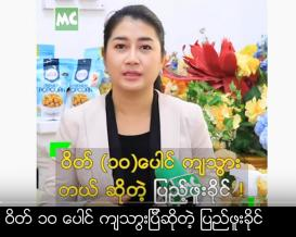 Pyae Phu Khine said she loss 10 pounds in home stay time