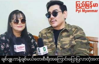 New music album of Academy Yan Aung and Poe Ei San, named Chi Pyu Har and Chit Mal, will be released soon