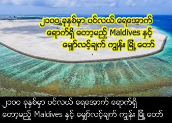 Maldives Creates New Island -City Of Hope- To Protect Against Rising Sea Levels