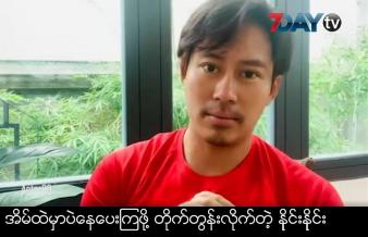 Naing Naing encourages people to stay home