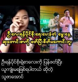 Thu Zar Aung felt very sorry for Yan Paing Soe