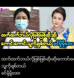 Khin Moh Moh Aye said she always loves Htet Htet Moe Oo