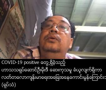 Condition of Comedian Moe D who got Covid-19 Positive