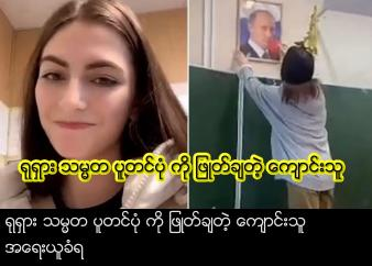 Video of girl removing Putin portrait from classroom goes viral